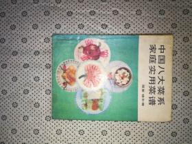 中国八大菜系家庭实用菜谱