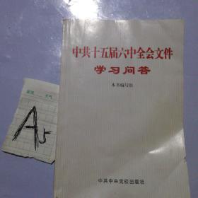 中共十五届六中全会文件学习问答