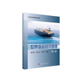 世界海运经济地理第二2版陈月英王永兴王翠平科学出版社9787030537928
