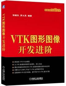 VTK图形图像开发进阶