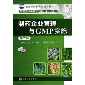 制药企业管理与GMP实施(第2版)