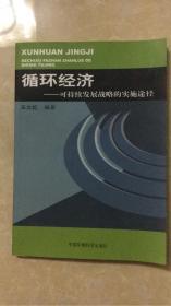循环经济--可持续发展战略的实施途径