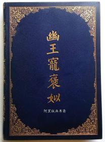 《幽王宠褒姒》1910年豪华真皮装本冯拜劳斯情色插图本限量编号特藏版毛边本