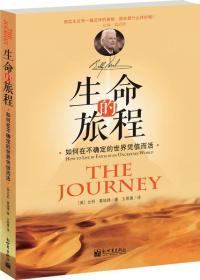 生命的旅程:如何在不确定的世界凭信而活