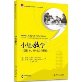 小组教学——个别指导、研讨会和其他