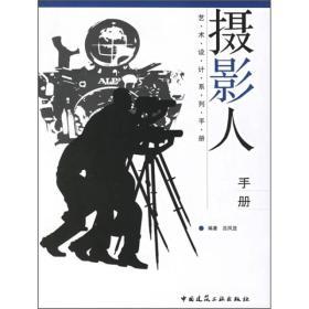 摄影人手册