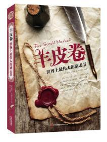 读书会:羊皮卷--世界上最伟大的励志书