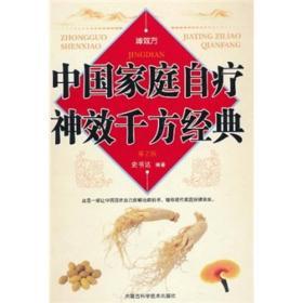 中国家庭自疗神效千方经典(第2版)