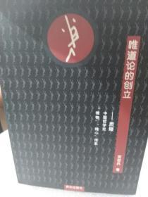 """宫哲兵著《唯道论的创立-质疑中国哲学史""""唯物""""""""唯心""""体系》一册"""