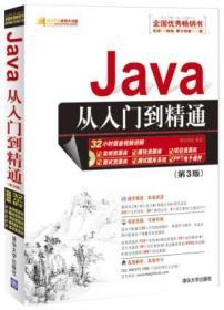 Java从入门到精通(第3版)(1张) 9787302287568 明日科技 清