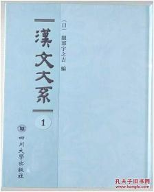 汉文大系(全二十二册)精装