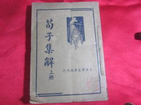中华民国二十五年《荀子集解》上下两册全..品好