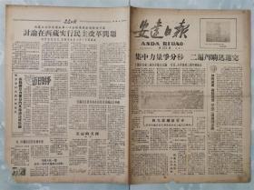 安达日报(1959年7月5日第223期)
