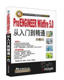 Pro/ENGINEER Wildfire5.0从入门到精通 9787111305767 钟