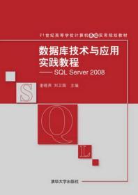 数据库技术与应用实践教程——SQL Server 2008(21世纪高等学校计算机基础实用规划教?