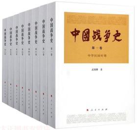 中国战争史全套8册16开平装 武国卿著人民出版社正版中国战争专题研究著作 从远古至民国初年各个历史时期的主要战争分卷立册叙述 全书依据历代正史资料和军事典籍