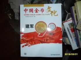 中国金币 2017年 第4辑(建军90周年特辑)