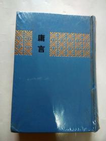 中国近代期刊汇刊第二辑:庸言7