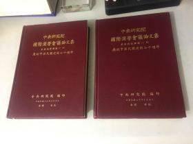 中央研究院国际汉学会义论文集:思想哲学组:上下册 (包挂刷)