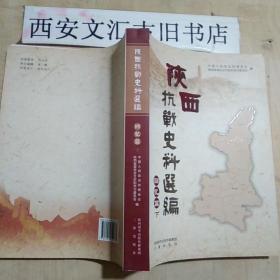 陕西抗战史料选编(回忆篇上)