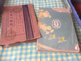 买满就送 《日本刀讲座》第20卷  昭和十一年版本,有散页而不缺页