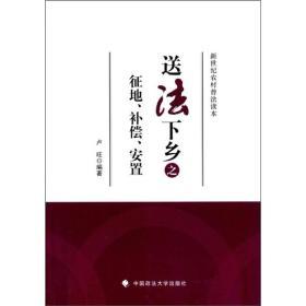 新世纪农村普法读本:送法下乡之征地、补偿、安置