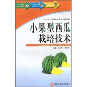 农村新技术普及读物丛书 小果型西瓜栽培技术