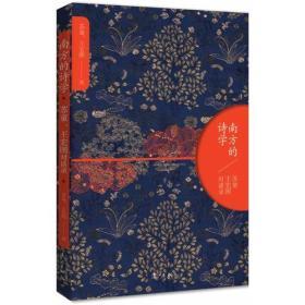 南方的诗学:苏童、王宏图对谈录;1—1—8