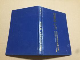 抗日战争史丛书 华夏向心力——华侨对祖国抗战的支援 原版精装