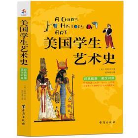 美国学生艺术史:英汉双语经典插图珍藏版献给孩子的人文百科经典!影响美国几代青少年、深受青少年喜爱的人文经典