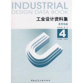 工业设计资料集4-家用电器 第一版 雷达 中国建筑工业出版社 9787112093588