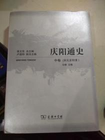 庆阳通史中卷