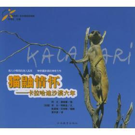 猫鼬情怀:24开本铜版纸彩印