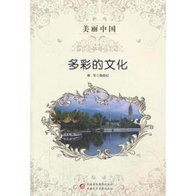 美丽中国 多彩的文化
