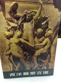 人民美术版《西洋雕塑百图》一册