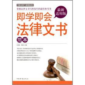 即学即会法律文书