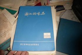 浙江调味品1979创刊号