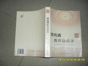 李岚清教育访谈录