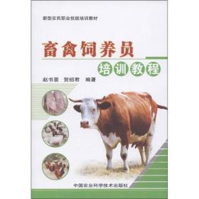 新型农民职业技能培训教材:畜禽饲养员培训教程
