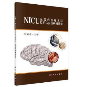 NICU血管内治疗术后监护与管理病例荟萃