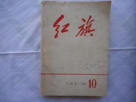 红旗(1971年第10期)