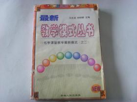 最新教学模式丛书  24   化学课堂教学最新模式之二.
