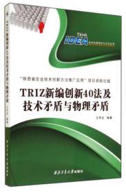 正版 TRIZ新编创新40法及技术矛盾与物理矛盾 西北工业大学出版社 9787561229170