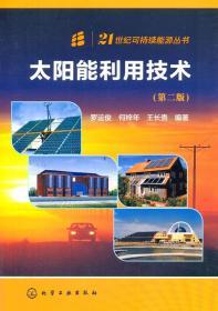 21世纪可持续能源丛书--太阳能利用技术 9787122184870 罗