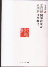 章炳麟国学讲演录 章炳麟国学概论