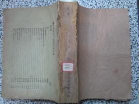 说文月刊第一卷合订本 创刊号带发刊词 民国原版