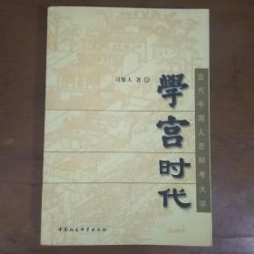 学宫时代:古代中国人怎样考大学