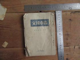 高中国文,第五册,1949年版,印量较少!内容好!缺后封,后几页边角稍有破损