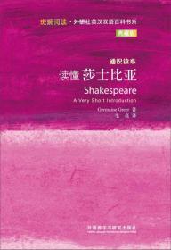 斑斓阅读·外研社英汉双语百科书系:读懂莎士比亚(典藏版)