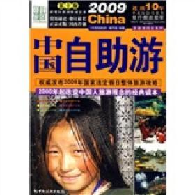 2009中国自助游(第10版)